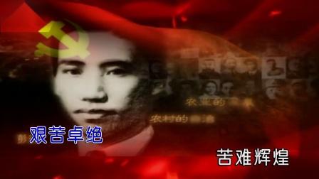 徐剑秋-百年大党 红日蓝月KTV推介