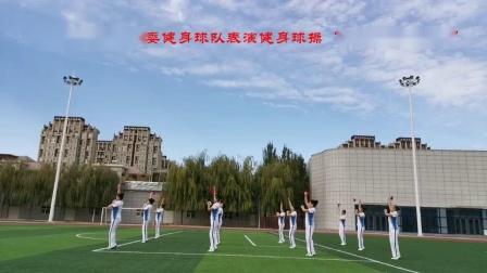 通辽市健身操工委健身球队表演健身球操'希望在田野上'