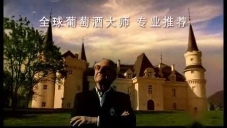 张裕爱斐堡北京国际酒庄—自信篇15秒