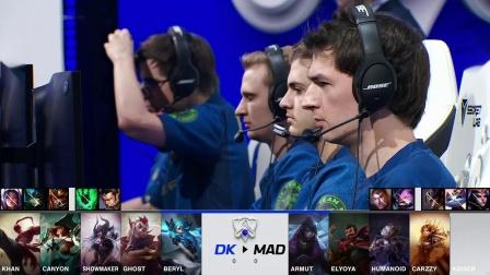 S11全球总决赛八强赛DK vs MA第一局