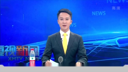 【放送文化•新闻篇】xm1《厦视新闻》第20211024期