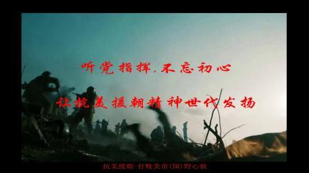 中国人民志愿军战歌(献给伟大的抗美援朝).mkv