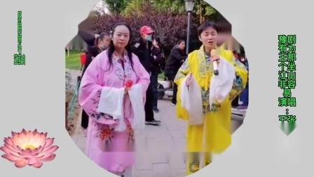 2021年10月25`日张明霞王朝俊演唱有为王坐江山非容易打金枝选段