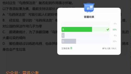 2022山东省考笔试系统班二期-方法精讲-判断8