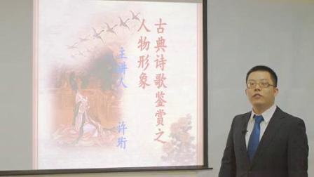 【拼课网】古代诗歌鉴赏——人物形象的鉴赏_标清.flv