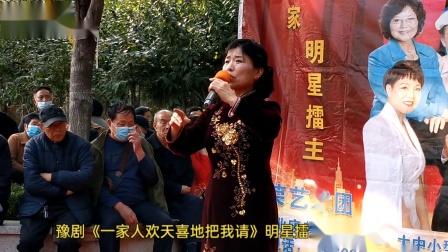 豫剧《一家人欢天喜地》选段中央电视台三连冠擂主孙霞演唱现场视频
