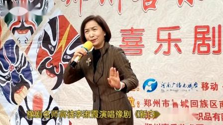 喜乐艺术团公益演出名师高徒李淑霞演唱豫剧《新白蛇传》选段现场视频