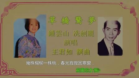 鍾雲山 冼劍麗-草橋驚夢