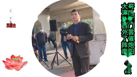 2021年10月26日大哥演唱豫剧西门外放罢催炮南阳关选段