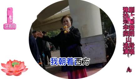 2021年10月27日张梅演唱豫剧扶大宋锦华裔忠心赤胆探阴山选段