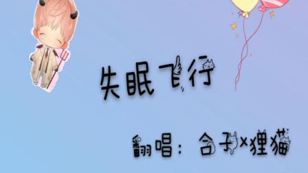 璃猫タヌキ二次元动漫公主殿下歌姬翻唱歌曲合集太可爱了!!!!