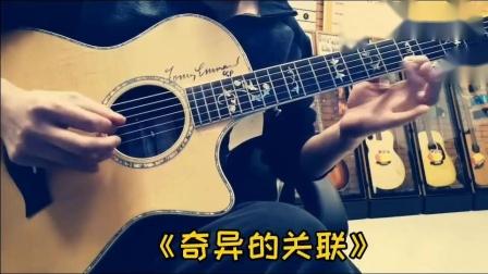 《奇异的关联》木吉他版示范