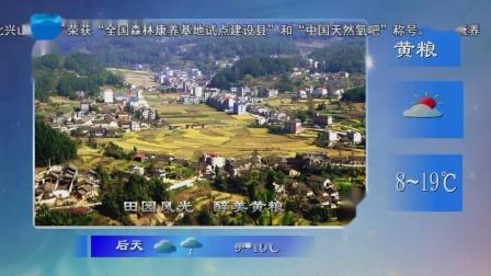 兴山天气预报 2021年10月27日