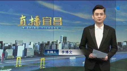 直播宜昌 2021年10月27日
