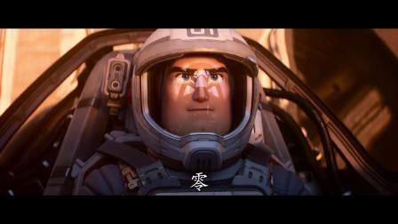 美队配音!巴斯光年挑战太空《光年正传》中国版预告片