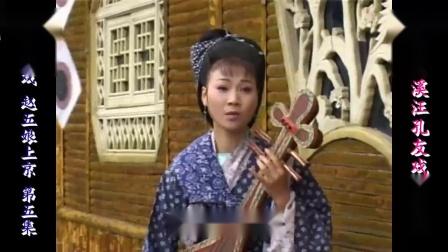 庐剧《赵五娘上京》欣赏版 5 共六集