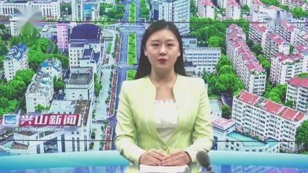 兴山新闻 2021年10月28日