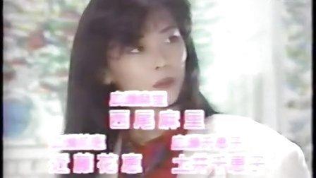 中山美穂 「若奥様は腕まくり」 1話&2話OP