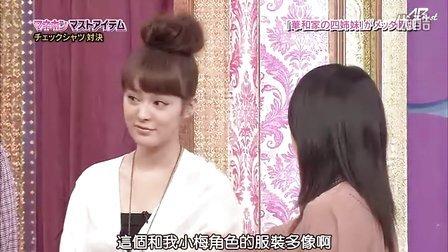 [148]20110915ひみつの嵐ちゃん!