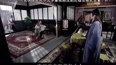 包青天之通判劫08.rmvb