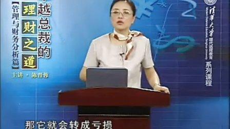 卓越总裁的理财之道管理与财务分析篇05