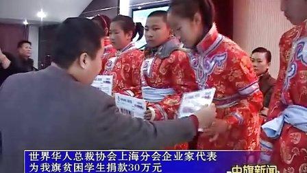 世界华人总裁协会上海分会爱心人士资助内蒙古科右中旗贫困学生30万元