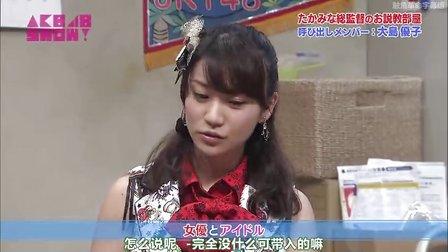 【触角革命字幕组】131214 AKB48 SHOW! ep10