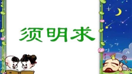 弟子规动画教学(3)