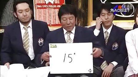 たけしのコマ大数学科[2012_05_25]