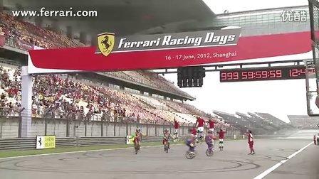 2012法拉利赛道日嘉年华——上海