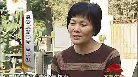 《齐鲁先锋》_20140604_党员风采-共筑中国梦_党员争先锋_张孝顺-