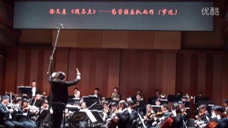 徐文惠作曲  《线与点》