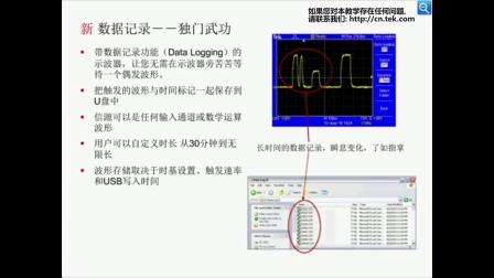 超清 示波器的使用方法及基础知识1-3
