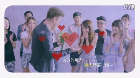 李聖傑Sam Lee《Face面對》【我們相愛吧】MV官方HD版