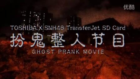 SNH48 2015 TOSHIBA TransferJet SD Card Surprise Movie 预告片 - 东芝特别公演 -
