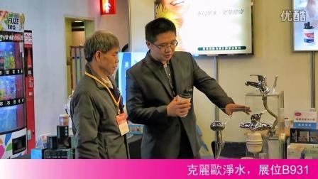 2015台北国际建材展 - 克丽欧净水设备