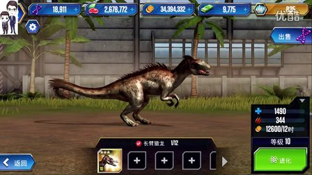 侏罗纪世界游戏第99期:长臂猎龙、虾蟆螈、海王龙和迅猛鳄龙★恐龙公园