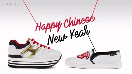 Chinese New Year - HOGAN - #YearOfTheRooster