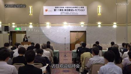 """心连心第11期 第1回 """"31名同学 来到了日本"""""""