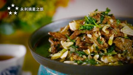 永利澳门︱京花轩 - 米其林摘星之旅