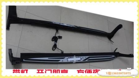 宏发汽配整件 别克昂科拉脚踏板,锐搏正品4s专用,宏发suv外饰改装