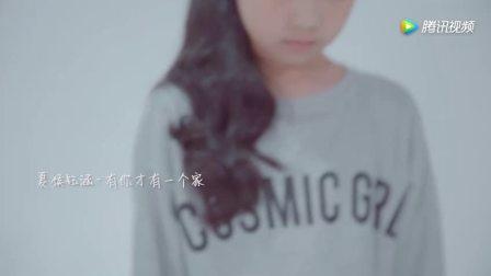 <关注我们可找到正版>夏侯钰涵-有你才有一个家-MV视频夏侯钰涵抢先版