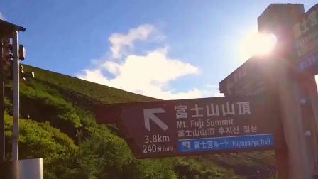 爬富士山, 日本,3776米。