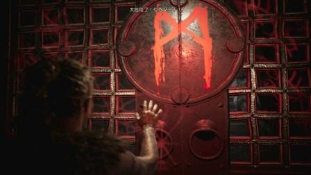 【豆纸君】《地狱之刃:苏纽尔的献祭》剧情解说01-故事开始的地方