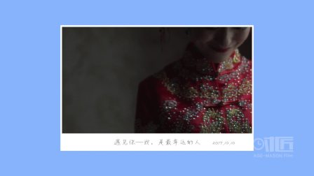 Age-Mason【时匠】#婚礼跟拍快剪专题#—2017.10.10