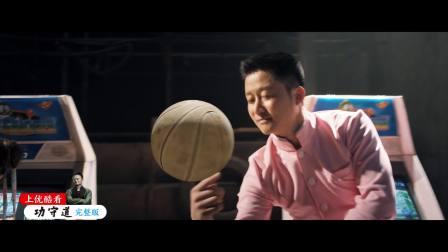 功守道:马云从天而降拳爆篮球,各路高手面临最大挑战