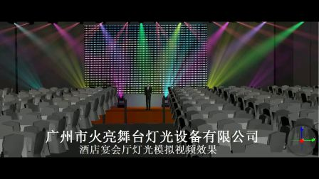 火亮舞台灯光酒店宴会厅灯光模拟视频效果 灯光设计 灯光方案