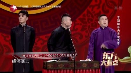20180311《东方大看点》张云雷 杨九郎,欢乐喜剧人第四季第9期
