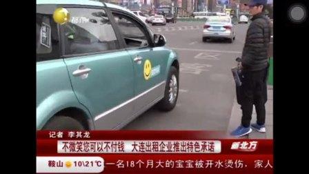 大连公交集团微笑车队接受辽宁都市频道采访