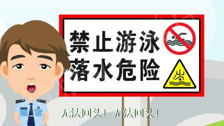 防溺水 保平安 儿童防溺水宣传动画公益动画 箭猪动漫
